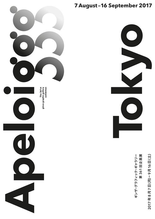 01.01.17-APELOIGGG-POSTER-20-B2-500PX