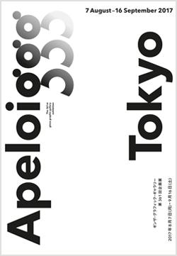 01.01.17-APELOIGGG-POSTER-B2-20-250PX361-03-cadre