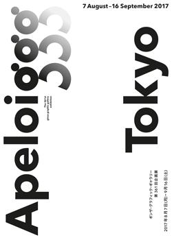 01.01.17-APELOIGGG-POSTER-20-B2-250PX