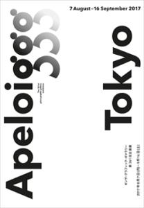 01.01.17-APELOIGGG-POSTER-20-B2-250PX-031-208x300-cadre